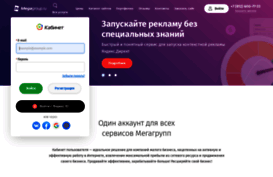 cabinet.megagroup.ru