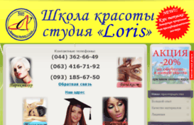 loris-school.com.ua