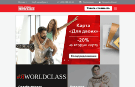 old.worldclass.ru