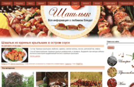 shashlik.net