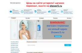 shower.nethouse.ru