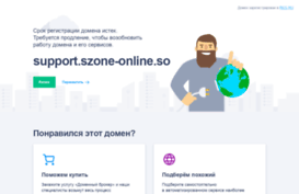 support.szone-online.so