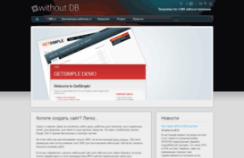 without-db.ru