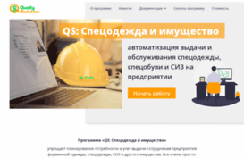 workwear.qsolution.ru