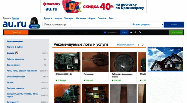 недвижимость в красноярске без посредников 24ау #3