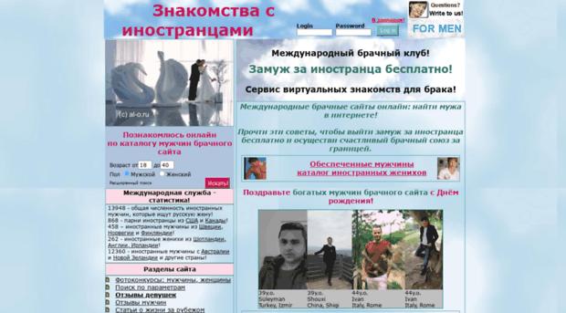 Посоветуйте хороший сайт знакомств иностранцами