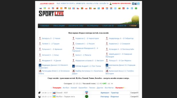 sport-live-pryamie-onlayn-video-sport-translyatsii