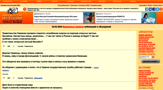 Сайта анекдоты из россии