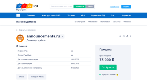 announcements.ru
