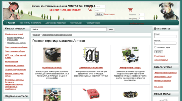 antigav.ru