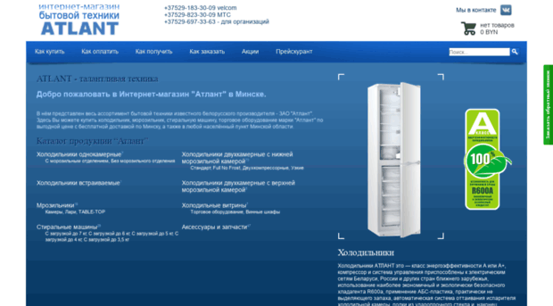 Магазин Атлант Липецк Официальный Сайт