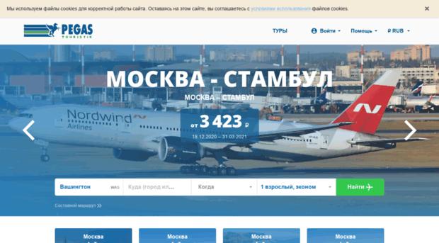 Купить авиабилет онлайн из красноярска в спб