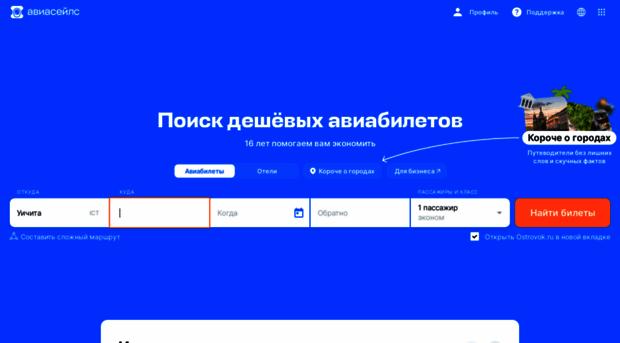 Самолет Ростов Москва: цена билета, расписание, найти