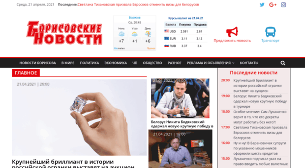 borisovnews.by