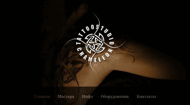 Chameleon-tattooby