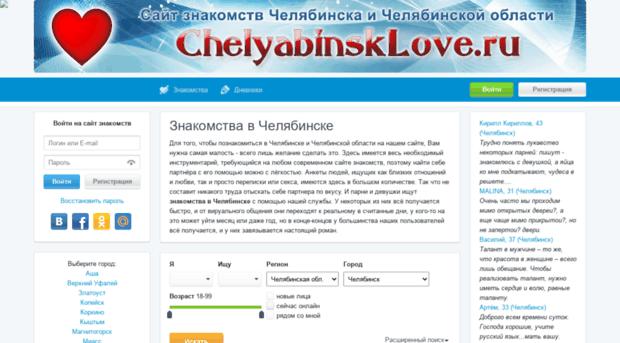 сайты знакомств челябинска