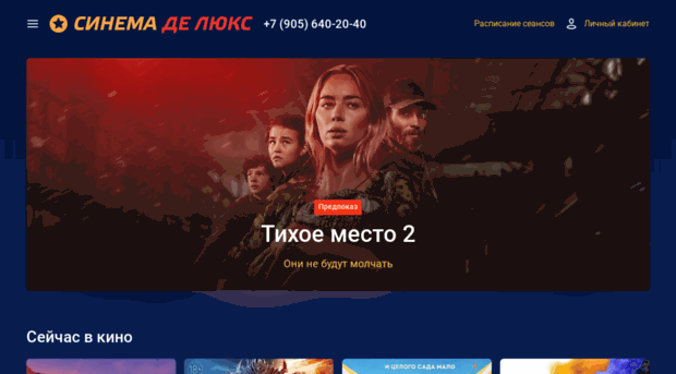 cinemadelux.ru
