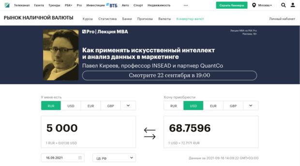 Рбк конвертер валют онлайн усреднение forex в картинках