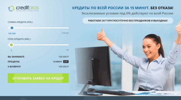 Онлайн заявки на кредит иваново
