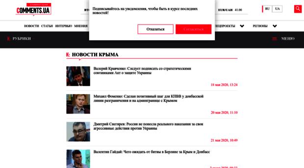 xxxx-crimea-ua