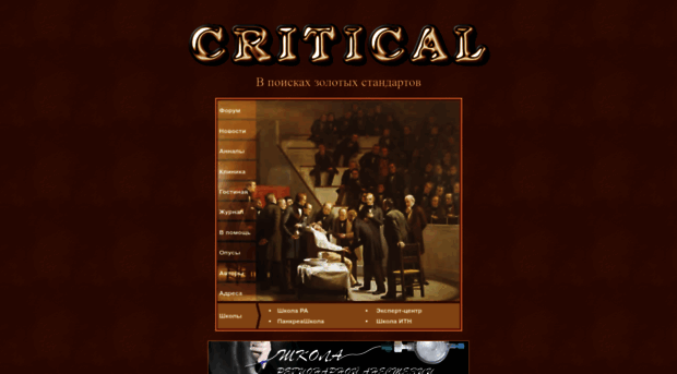 xcritical сайт