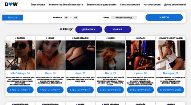 частный дайтинг модный сайт знакомств удалось разыскать