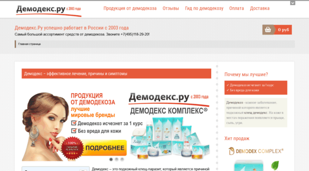demodex.ru