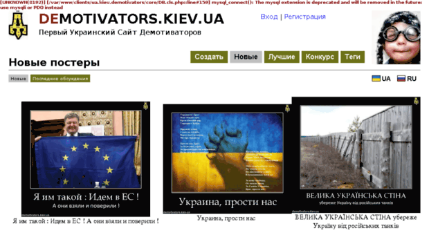 demotivators.kiev.ua