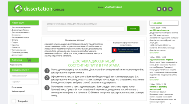 www dissertations com