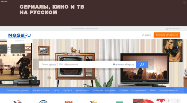 Подать рекламу бесплатно новосибирск нгс оплатить с киви яндекс директ