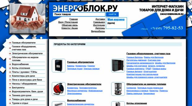 Энергоблок Ру Магазин
