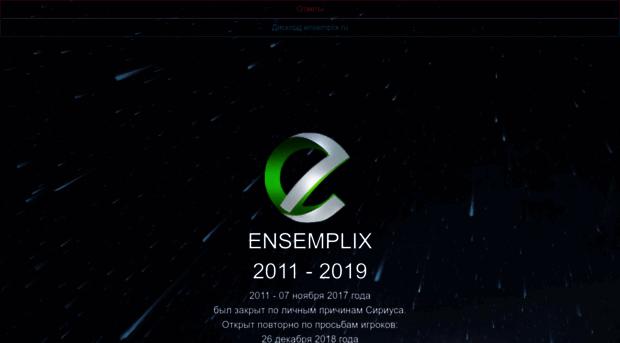 Как создать свой сервер в minecraft ensemplix