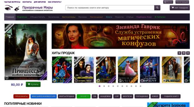 призрачные миры сайт книги читать онлайн