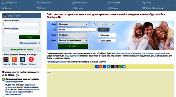 Сайт Знакомств Онлайн И Без Регистрации Мамба