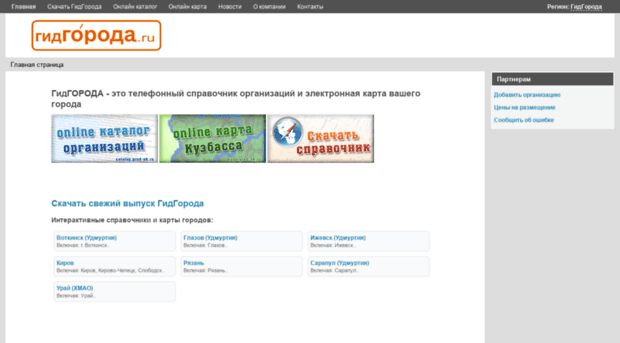 Адреса и телефоны  Справка  Белорусский рейтинг