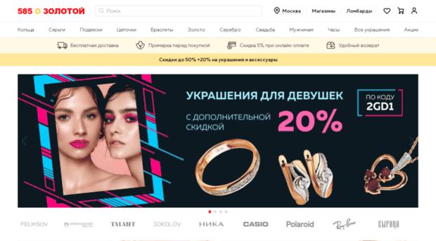 Золото 585 ру подарок по коду 115 60
