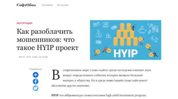 Hyip ru телефоны