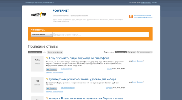 idea.powernet.com.ru