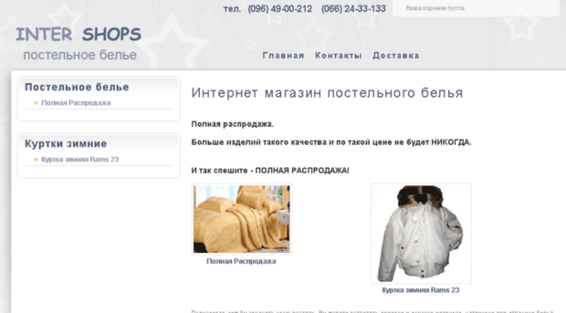 intershops.com.ua