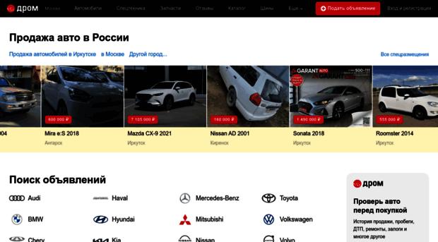 Дром продажа авто иркутск
