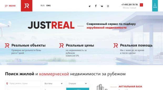 Сайты продаже недвижимости за границей