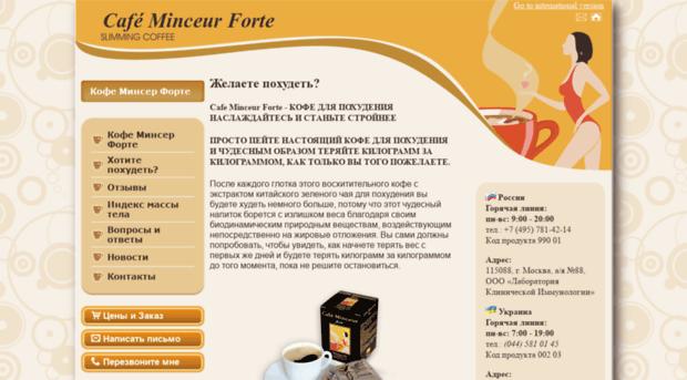 Кофе минс для похудения способ применения