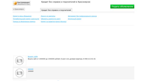 Взять потребительский кредит наличными онлайн в Москве ...