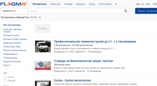 obyavleniya-intim-uslug-po-ukraine