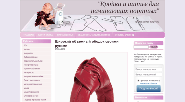 Шитье и рукоделие сайт