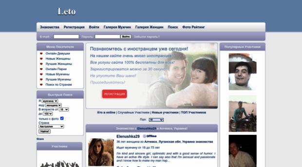 возможности сайты знакомств с иностранцами эксперта: Перед тем