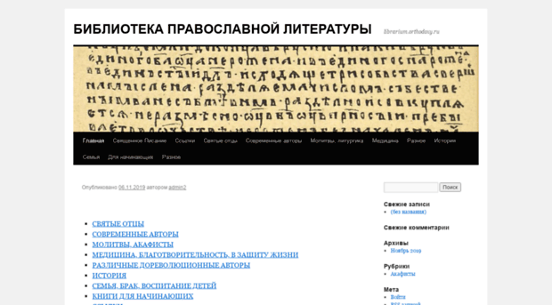 librarium.orthodoxy.ru