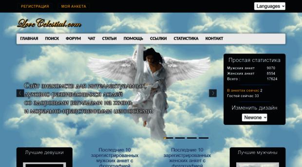 служба знакомсте для духовных