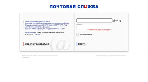 Взлом , теория и подходы взлома почты  на сайт со снятием нужной инфы с компа? детальнее 5совподение пароля с ещё