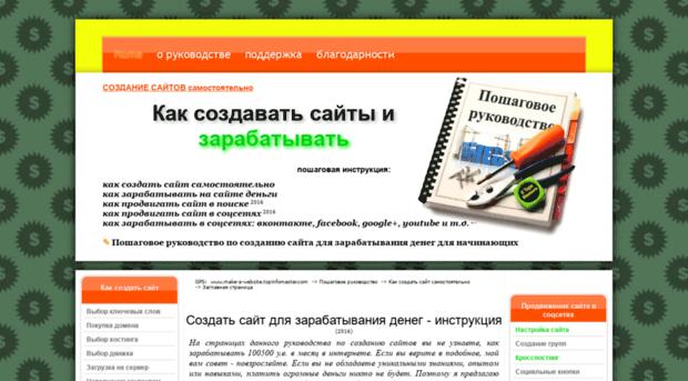 Пошаговое руководство по созданию сайта